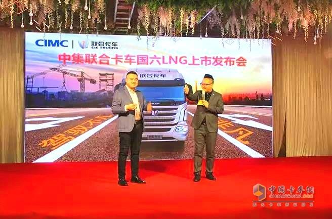 中集联合卡车国六LNG上市发布会