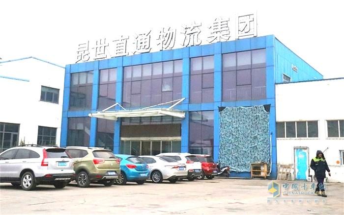 天津昆世直通物流有限公司