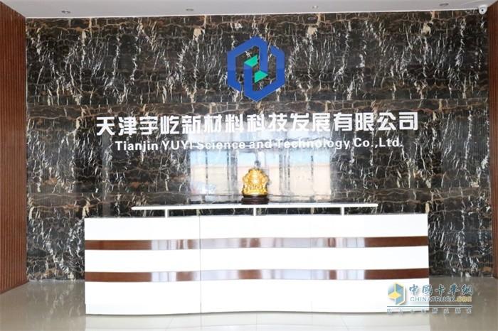 天津宇屹新材料科技发展有限公司
