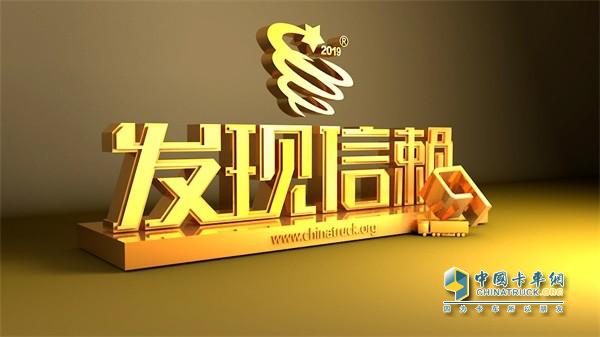 中国卡车网第五届发现信赖活动