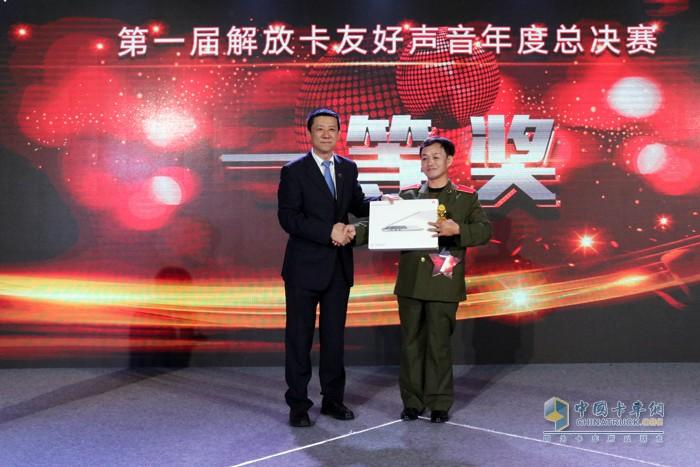 一汽解放党委副书记、工会主席刘延昌为年度总冠军杨义忠颁奖