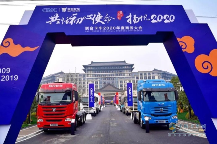 """""""共话初心使命,扬帆2020""""为主题的联合卡车2020年度商务大会"""