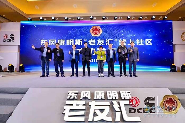 """东风康明斯""""老友汇""""线上社区平台发布"""