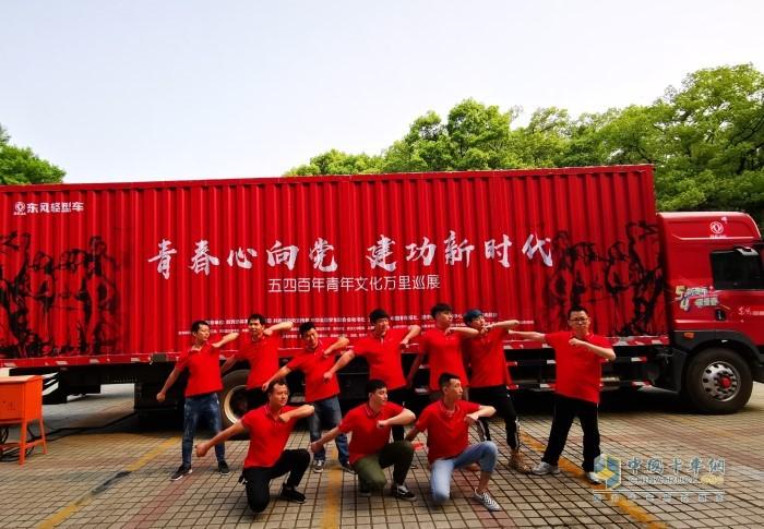 """""""新青年 耀青春""""纪念五四百年青年文化万里公益巡展活动"""