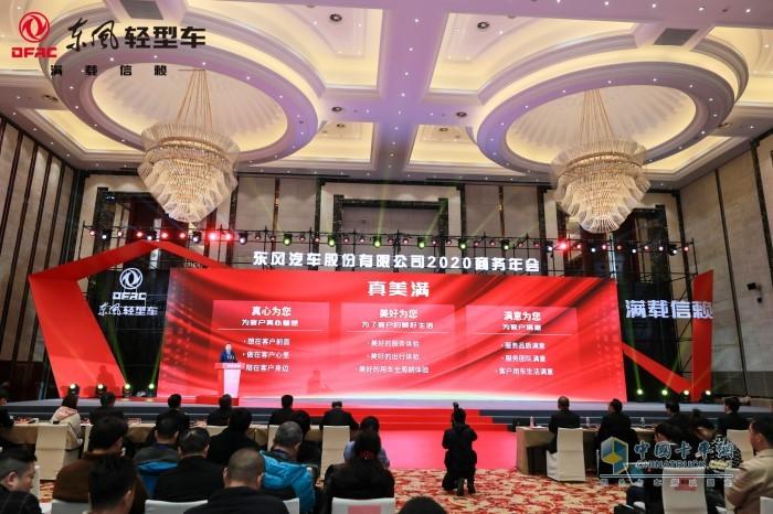 """东风轻型车将以""""CAN³""""计划为服务战略,系统推进""""真美满""""服务品牌的落地"""