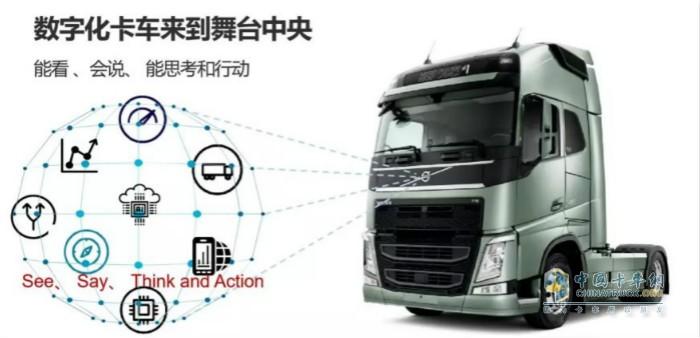 沃尔沃卡车智能车队管理系统图