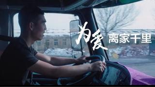 """《轮上淘金》:为爱出发 豪沃T7成王影""""家人"""""""