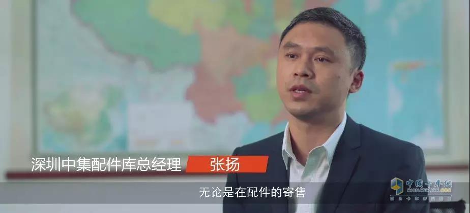 深圳中集配件库总经理张扬