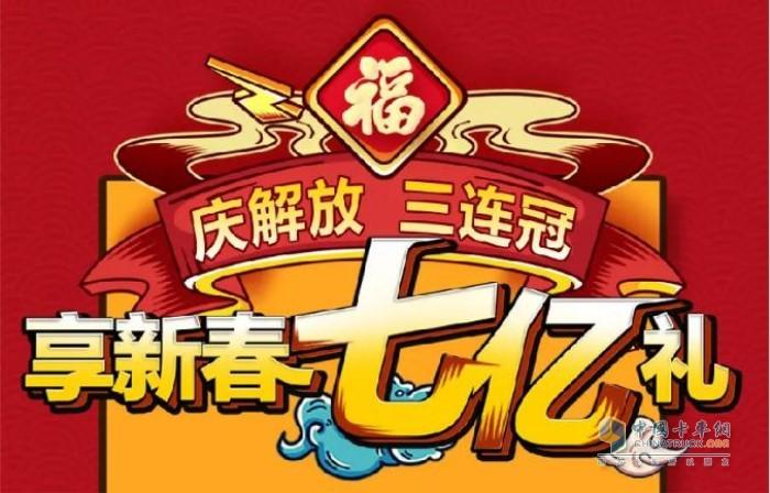 庆解放三连冠享新春七亿礼
