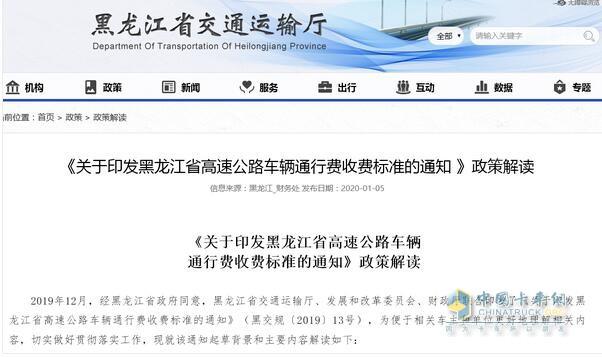 黑龙江省高速通行费收费标准,一