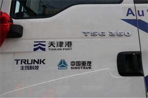 """专家给出答案!中国重汽的无人驾驶电动集卡到底有多""""硬核"""""""