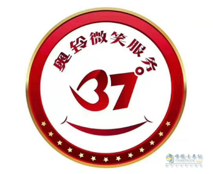 奥铃37度微笑服务