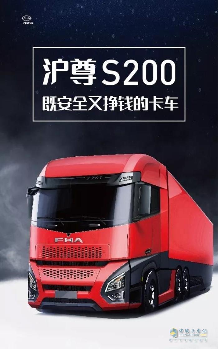 一汽凌河沪尊S200牵引车