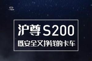 沪尊S200未入市场却掀抢购热潮  一汽凌源寒冬送来金融政策