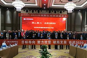 同心聚力 决胜2020-陕汽商用车全国联动召开渠道动员会