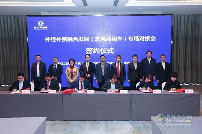 东风商用车同多家央企签订战略合作框架协议