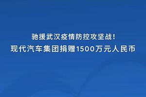 积极响应火速支援  现代汽车集团捐赠1500万元人民币驰援武汉