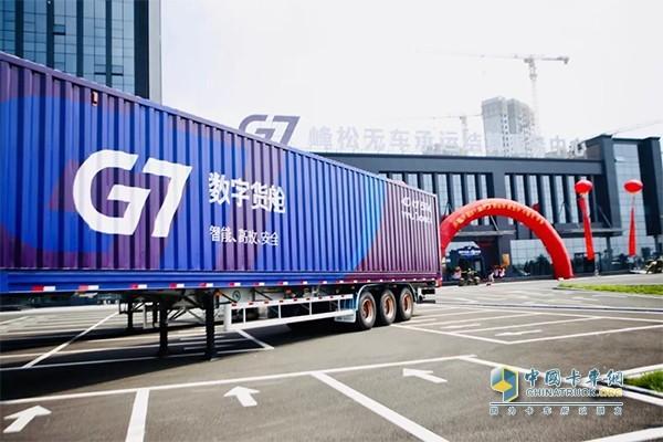 G7数字货舱