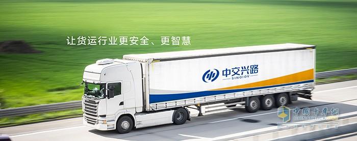 中交兴路让货运更智慧更安全