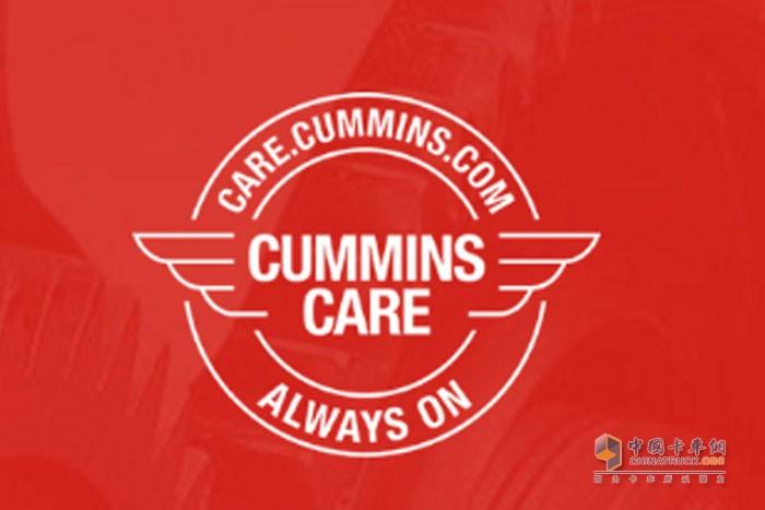 Cummins Care服务上线