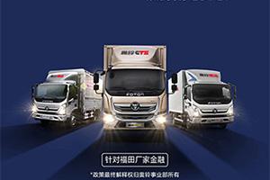 向逆行卡车司机致敬 福田奥铃发布又一官宣:用户可延期还贷