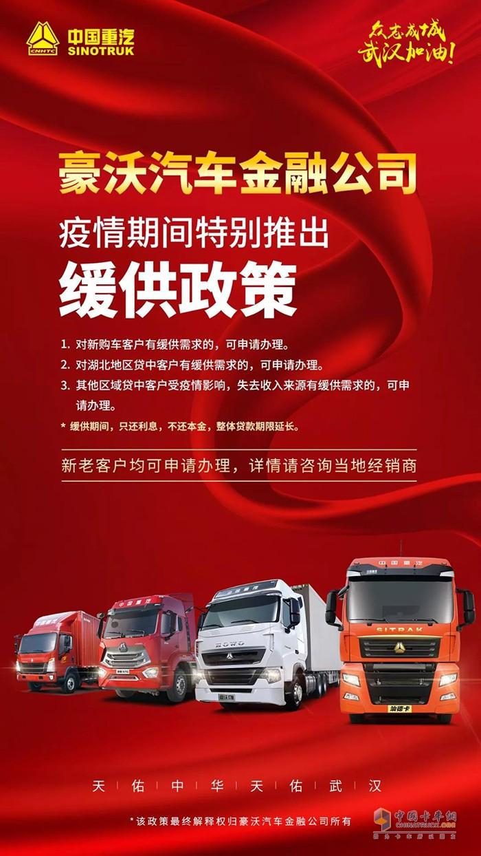 中国重汽特别推出缓供政策