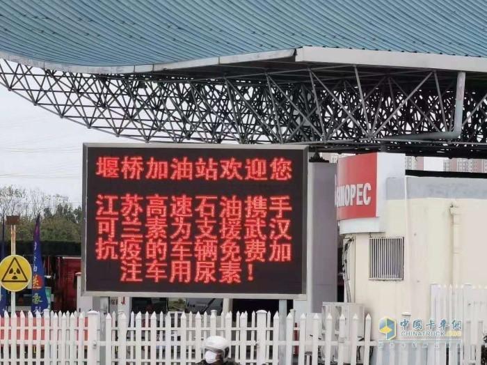 江苏高速石油携手可兰素,为支援湖北抗疫的车辆免费加注可兰素车用尿素