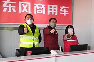 """疫情就是命令,""""东风阳光""""服务助力物资运输车辆使命必达"""
