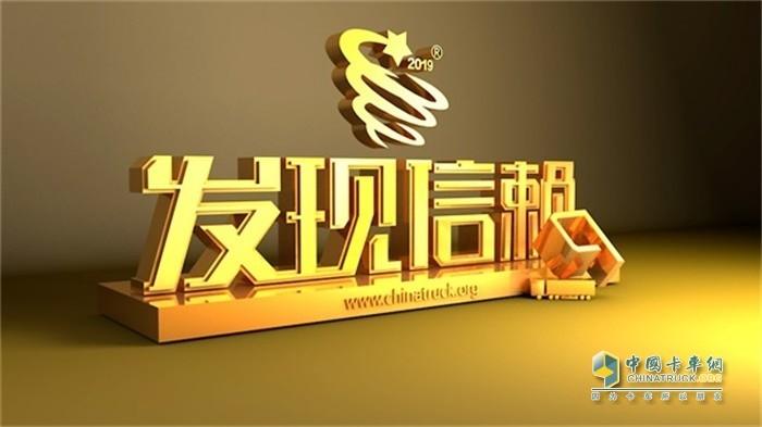 第五届发现信赖中国卡车用户调查评选活动