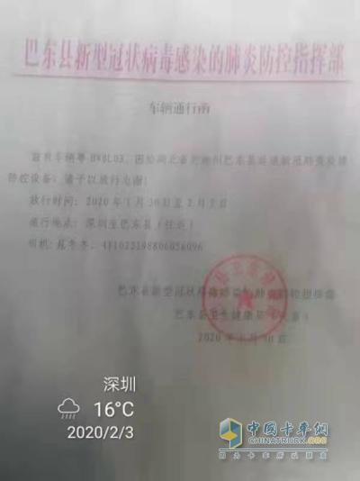 粤BW8L03奥铃车主的车辆通行证