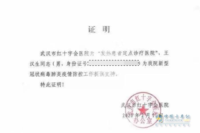 武汉红十字会医院证明