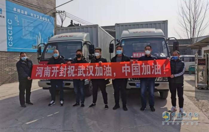 河南开封祝:武汉加油,中国加油!