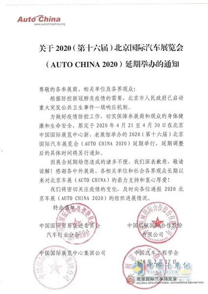 2020(第十六届)北京国际汽车展览会(AUTO CHINA 2020)延期举办