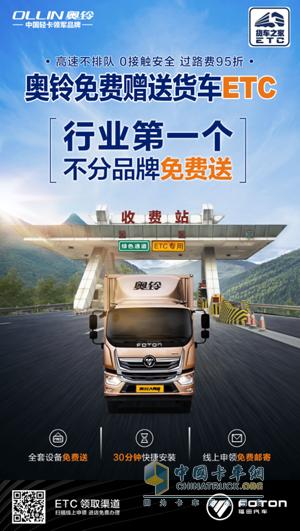 福田奥铃行业第一个免费送货车ETC