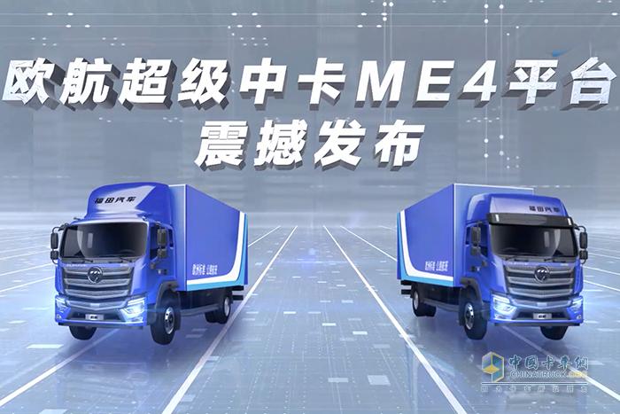 在大变革时代重新定义卡车平台