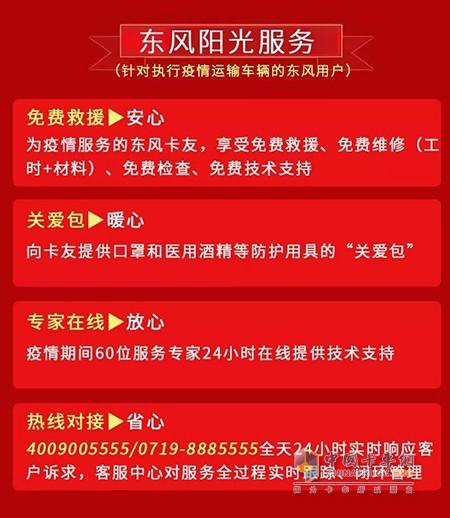 东风阳光服务24小时在线