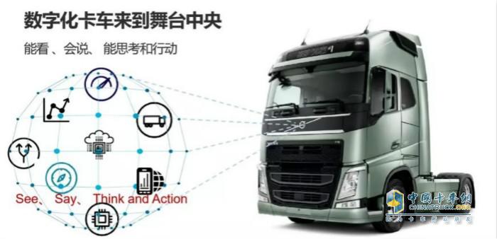 沃尔沃卡车的数字化管理