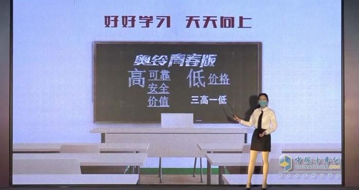 """奥铃青春版的产品特点""""三高一低"""""""