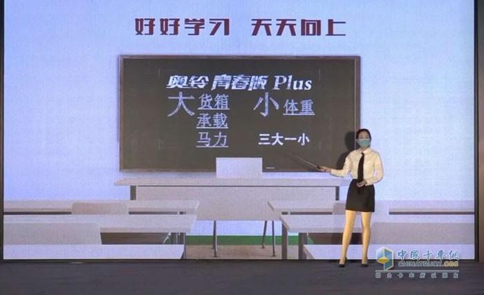 """奥铃青春版Plus的产品特点为""""三大一小"""""""