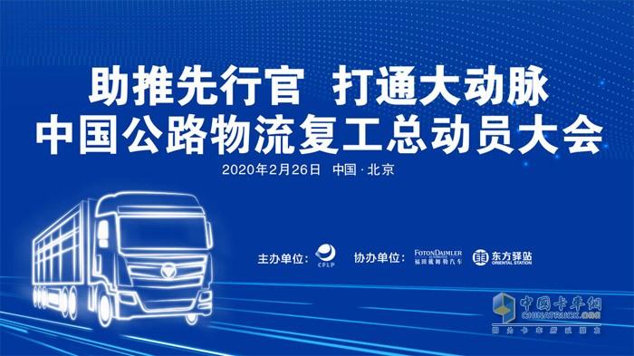 扫描二维码,进入中国卡车网直播