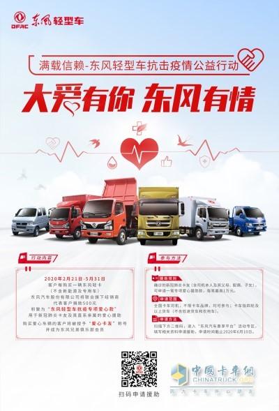 全国卡友受益,不限品牌,东风轻型车开展爱心公益活动
