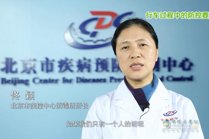 北京市疾控中心消毒所所长佟颖围绕复工防护注意事项等进行讲解