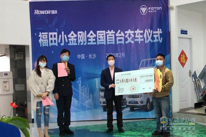福田小金刚首台交车用户粟铁牛接过车钥匙的同时又收到8888的大礼