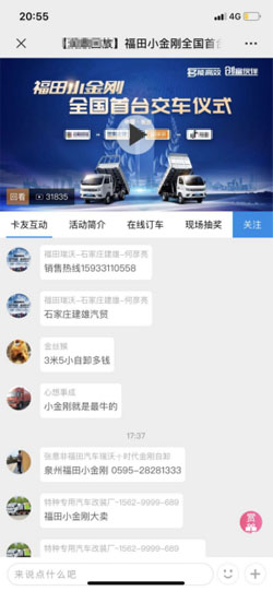 福田小金刚直播平台用户参与度高涨