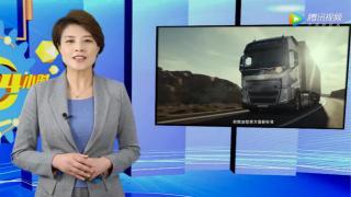 [卡车24小时]沃尔沃卡车全新一代车型上市