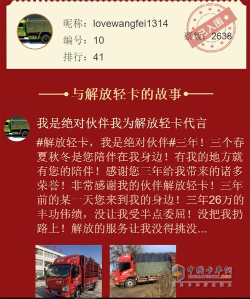 """王飞参加解放轻卡举办的""""绝对伙伴""""活动时的获奖作品"""