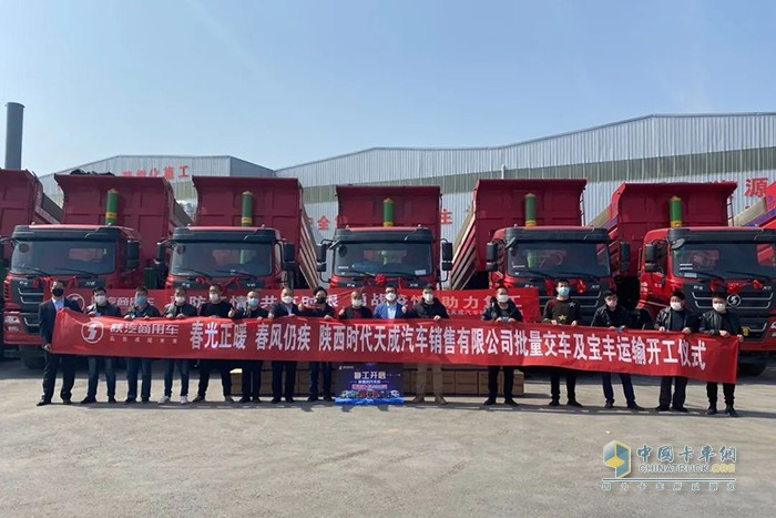 铜川宝丰运输公司成功批量交付轩德6系8×4自卸车