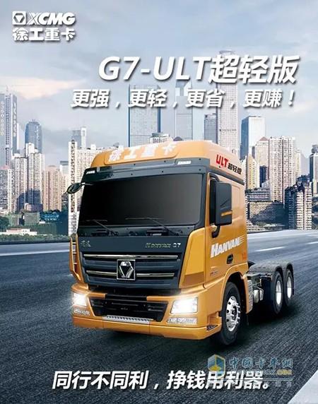 最新推出的漢風G7 ULT超轻版系列