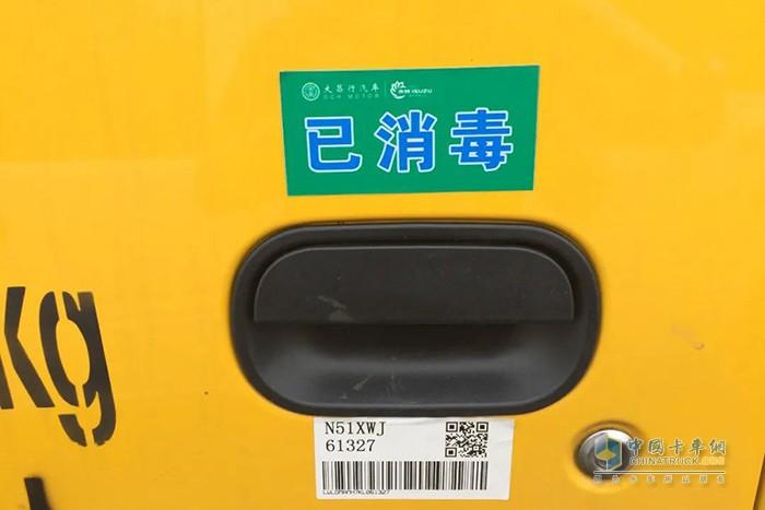 消过毒的车都会用一张专用贴纸识别