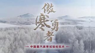 挑战极寒丨《傲寒勇者》上映!中国重汽产品高寒实验千锤百炼见品质